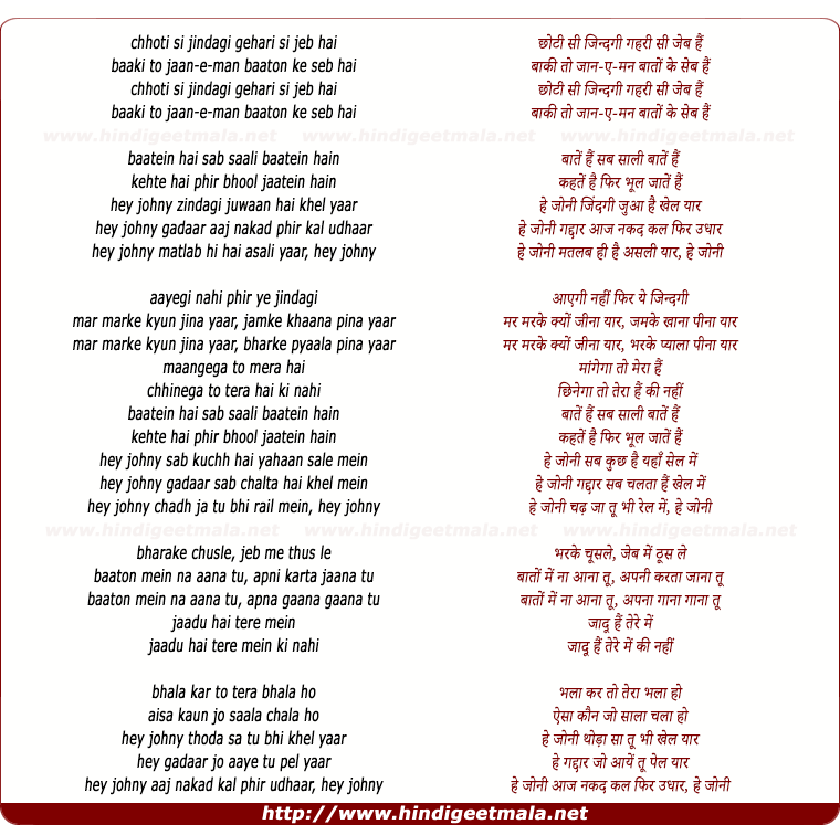 lyrics of song Johnny Gaddaar
