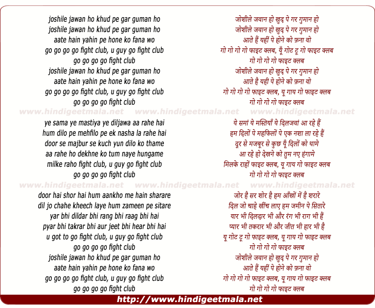 lyrics of song Joshile Jawan Ho Khud Pe Gar Guman Ho