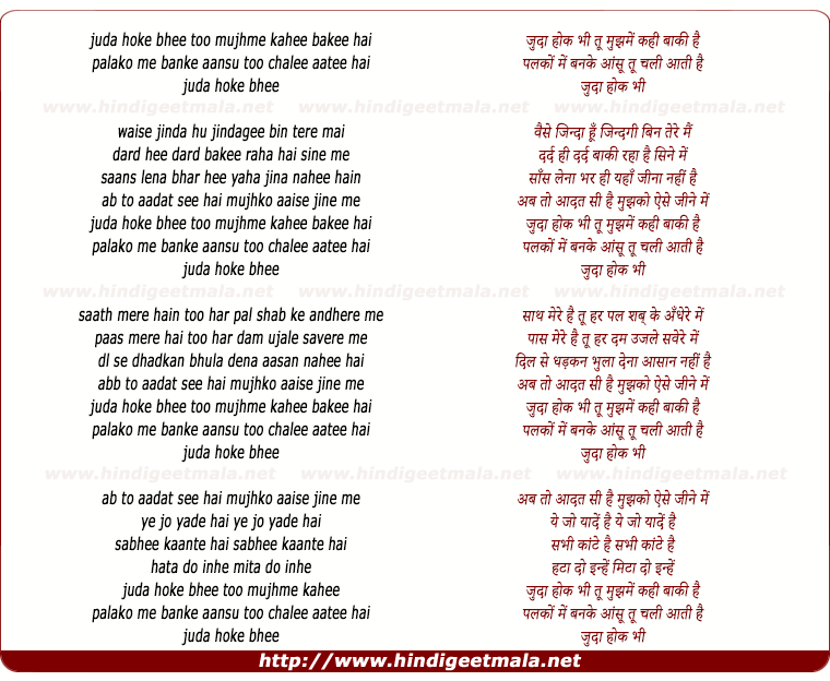 lyrics of song Juda Hoke Bhee Too Mujhme Kahee Bakee Hai