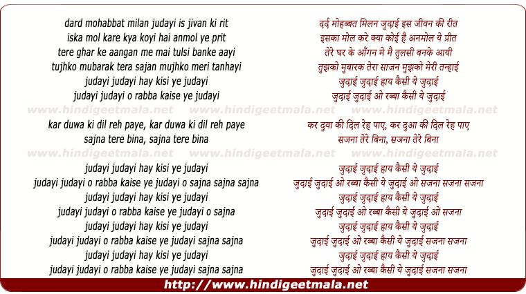 lyrics of song Judayi Judayi O Rabba Kaisi Ye Judayi