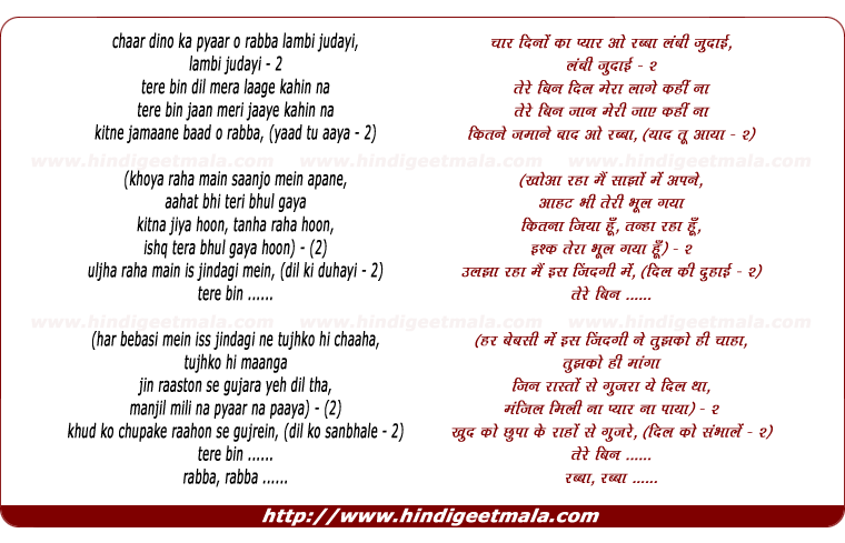 lyrics of song Chaar Dino Ka Pyar O Rabba Lambi Judai Lambi Judai