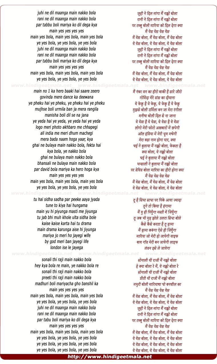lyrics of song Juhi Ne Dil Manga Mai Nakko Bola