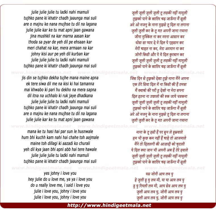 lyrics of song Julie Julie Julie Tu Ladaki Nahi Maamuli