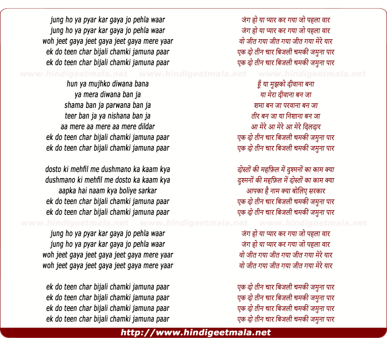 lyrics of song Jung Ho Ya Pyar Kar Gaya Jo