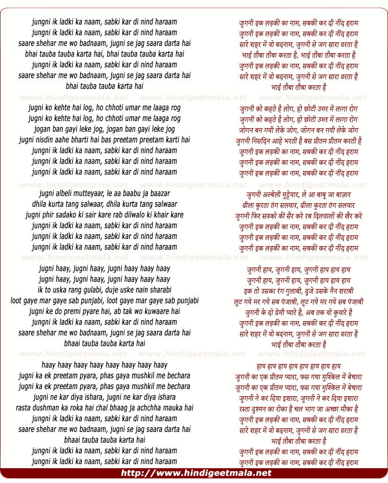 lyrics of song Jungni Ik Ladaki Ka Naam