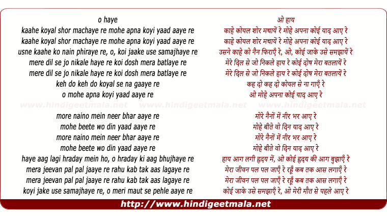 lyrics of song Kaahe Koyal Shor Machaaye Re