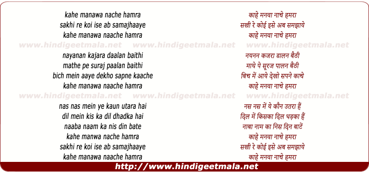 lyrics of song Kaahe Manawa Naache Hamara
