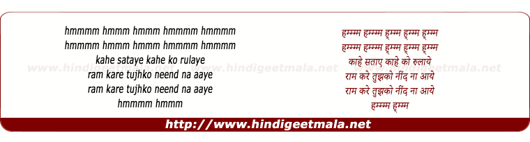 lyrics of song Kaahe Sataye Kaahe Ko Rulaaye