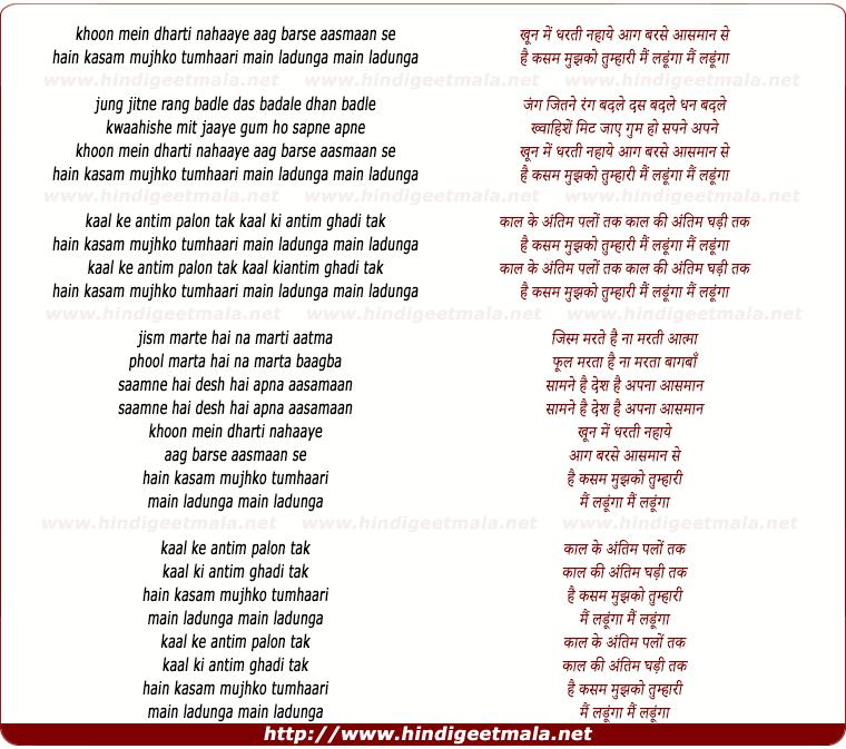lyrics of song Kaal Ke Antim Palon Tak