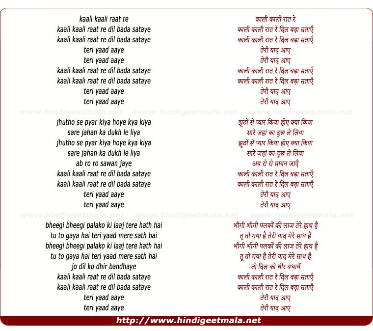 lyrics of song Kaalee Kaalee Raat Re Dil Bada Sataaye