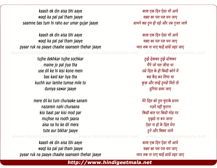 lyrics of song Kaash Ek Din Aisa Bhi Aaye