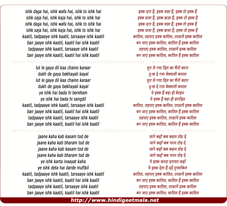 lyrics of song Kaatil Tadpaaye Ishk Kaatil