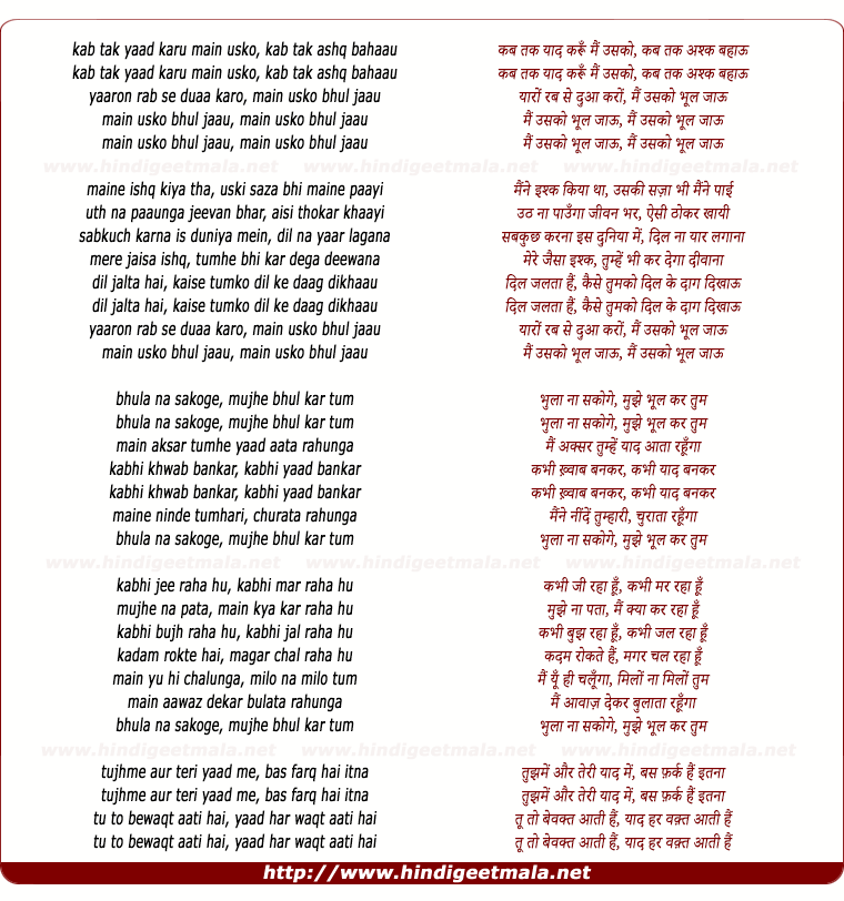 lyrics of song Kab Tak Yaad Karu Main Usko