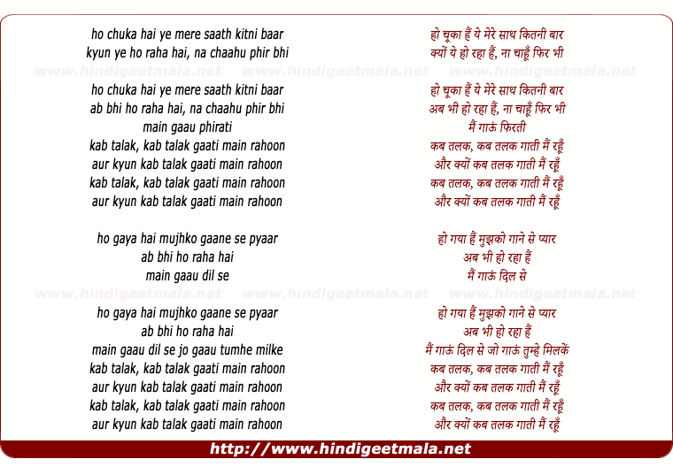 lyrics of song Kab Talak Gaati Main Rahoon