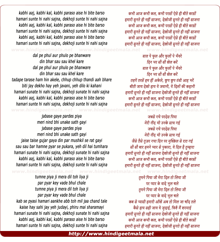 lyrics of song Kabhee Aaj, Kabhee Kal, Kabhee Paraso