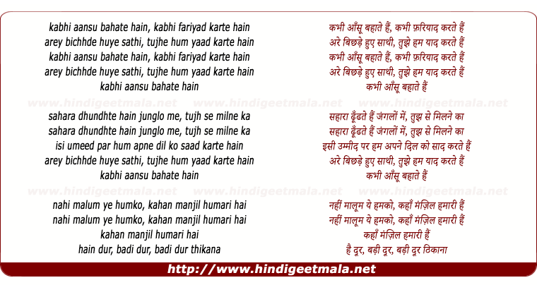 lyrics of song Kabhee Aansu Bahate Hain