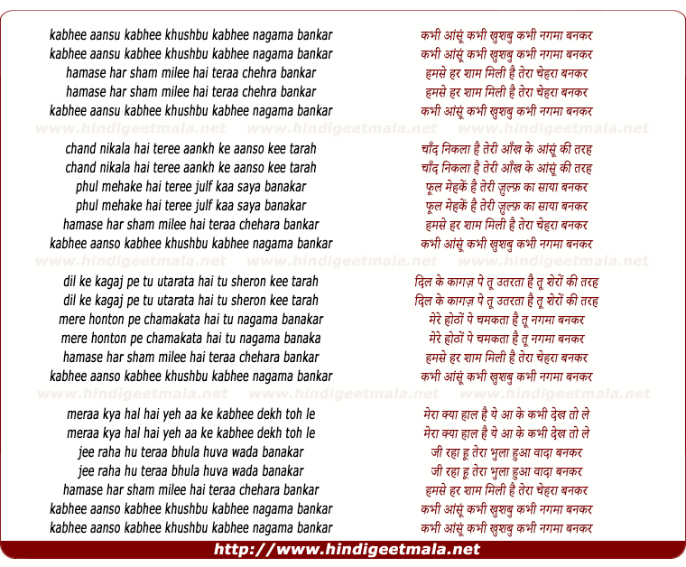lyrics of song Kabhee Aansu Kabhee Khushbu