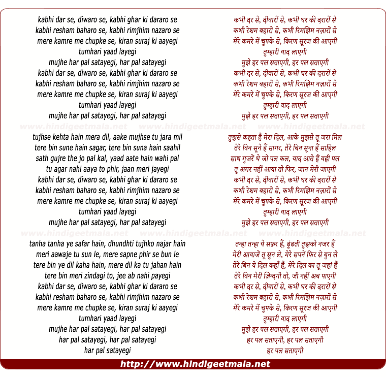 lyrics of song Kabhee Dar Se Diwaro Se