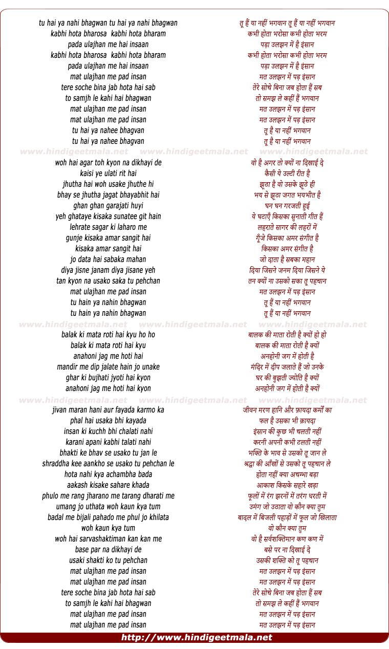 Tu Hai Ya Nahi Bhagwan, Kabhi Hota Bharosa, Kabhi Hota