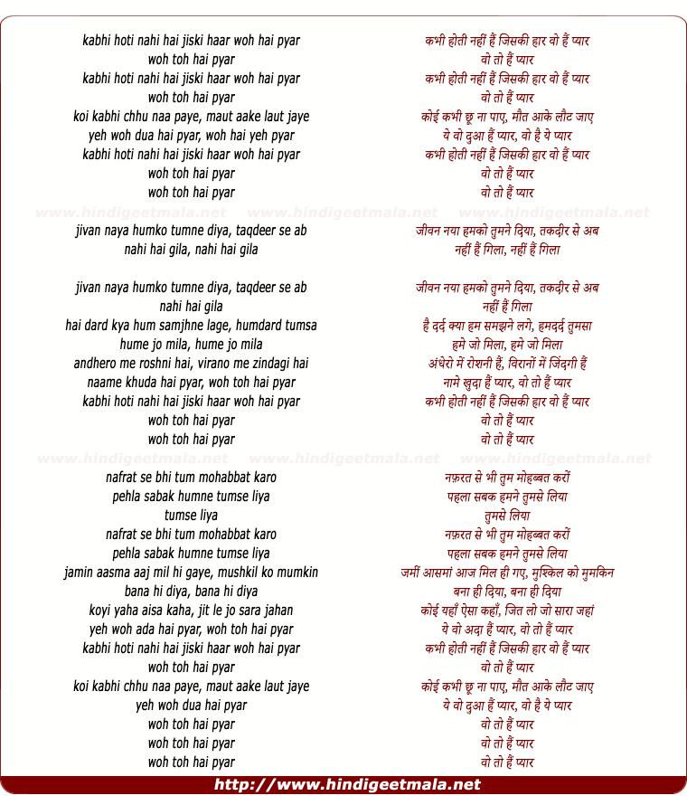 lyrics of song Kabhee Hotee Nahee Hai Jisakee Har Woh Hai Pyar