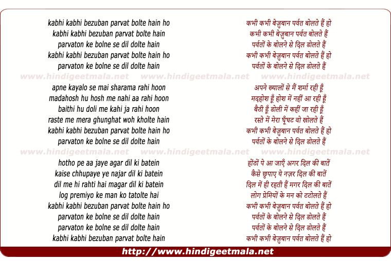 lyrics of song Kabhee Kabhee Bejuban Parvat Bolate Hain