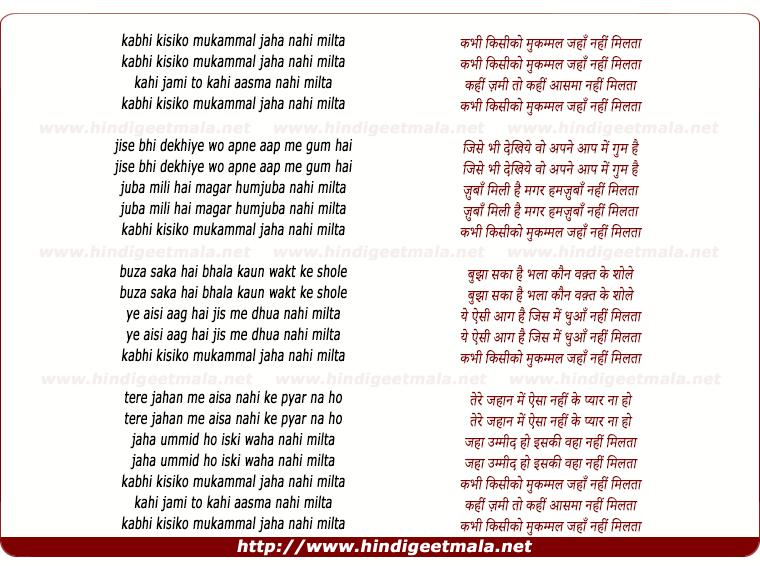 lyrics of song Kabhee Kisee Ko Mukammal Jahaan