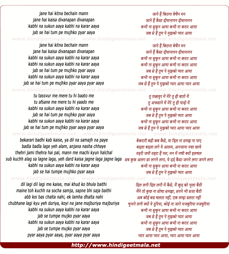 lyrics of song Kabhee Na Sakun Aaya, Kabhee Na Karar Aaya