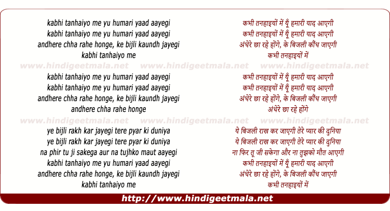 lyrics of song Kabhi Tanhaiyo Me Yu Humari Yaad Aayegi