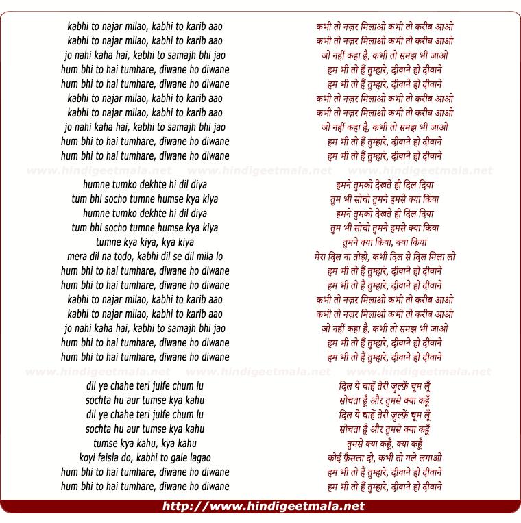 lyrics of song Kabhee Toh Najar Milao, Kabhee Toh Karib Aao