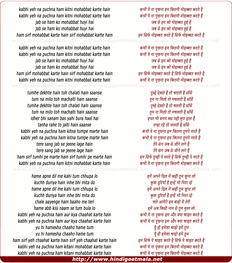 lyrics of song Kabhee Yeh Na Puchhana