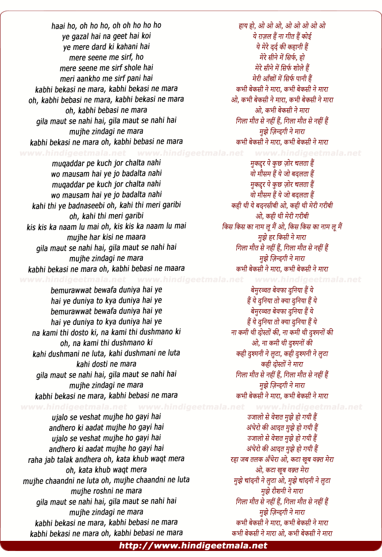 lyrics of song Kabhi Bekasi Ne Maara