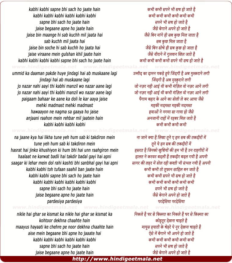lyrics of song Kabhi Kabhi Spane Bhi Sach Ho Jaate Hain