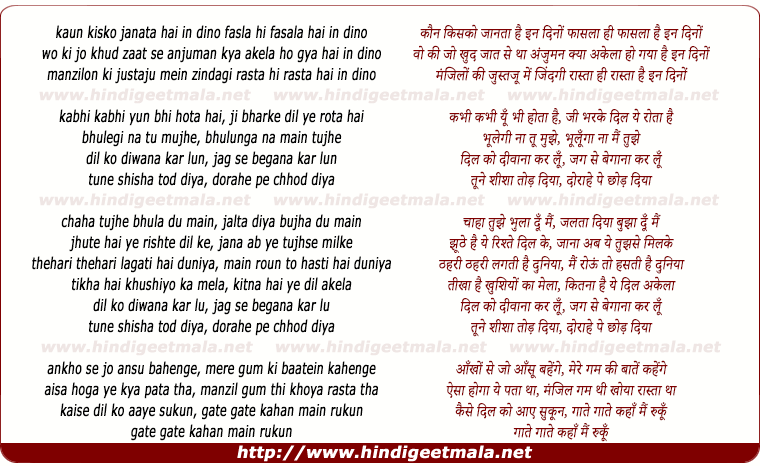 lyrics of song Kabhi Kabhi Yu Bhi Hota Hai
