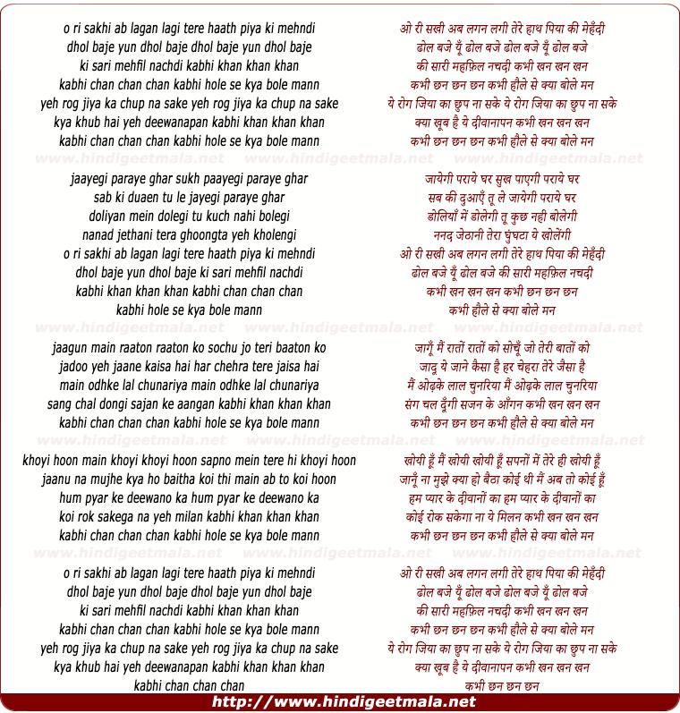lyrics of song Kabhi Khan Khan, Kya Khub Hai Yeh Deewanapan