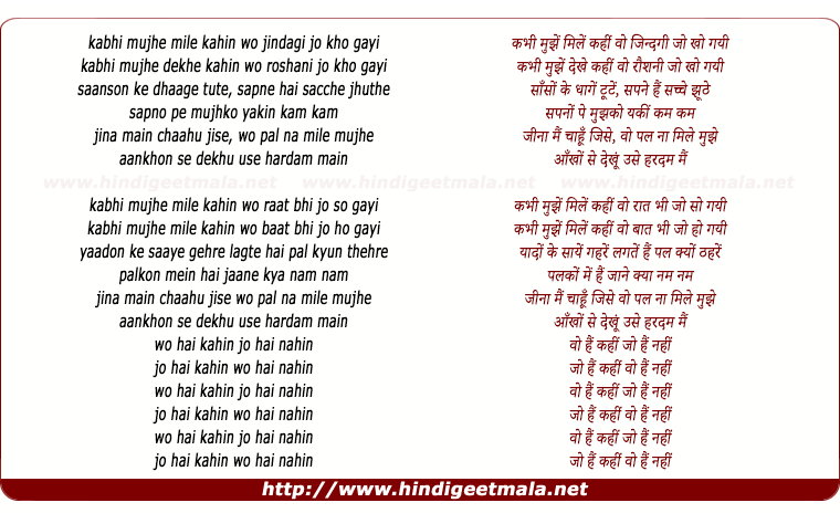 lyrics of song Kabhi Mujhe Mile Kahin Woh