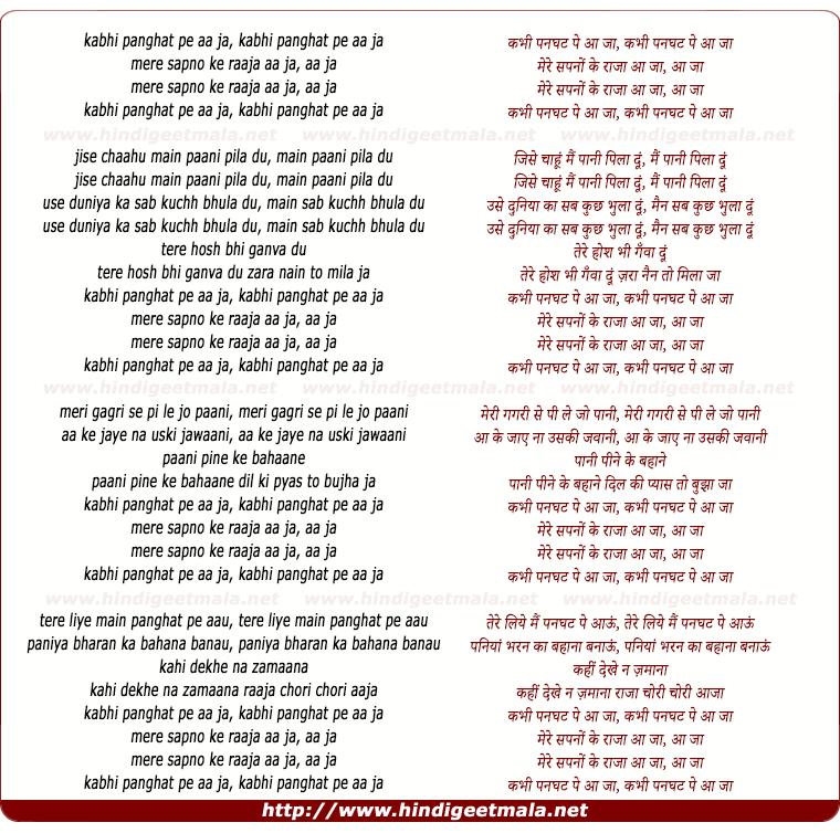 lyrics of song Kabhi Panghat Pe Aa Jaa
