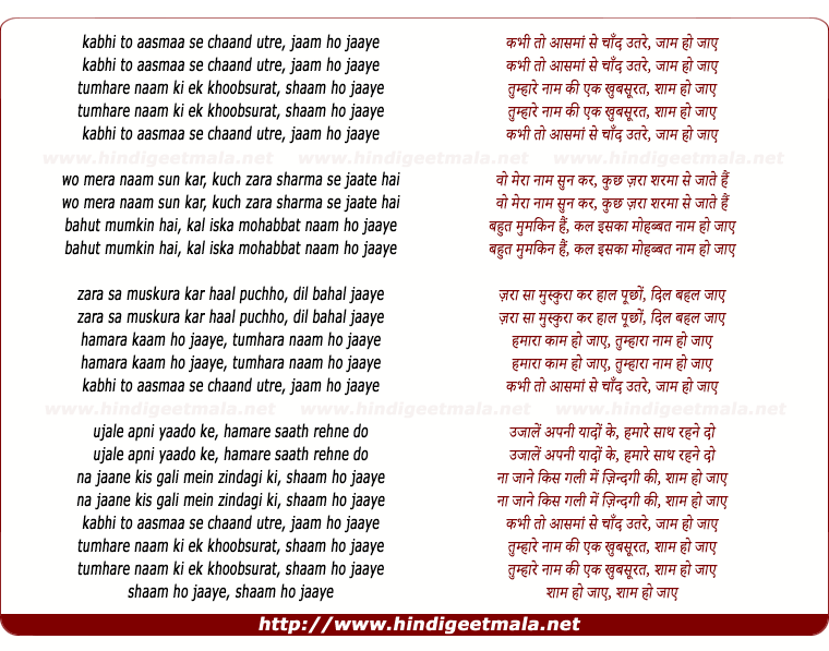 lyrics of song Kabhi Toh Aasman Se Chaand Utare