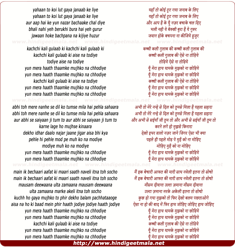 lyrics of song Kachchi Kali Gulaab Ki Aise Na Todiye