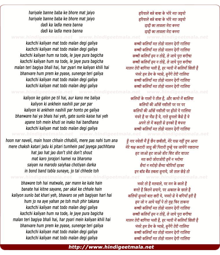 lyrics of song Kachchi Kaliyaan Mat Todo