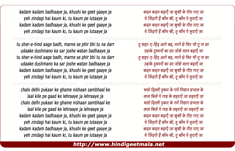 lyrics of song Kadam Kadam Badhaaye Ja