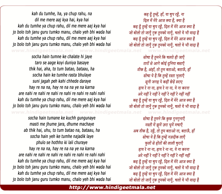 lyrics of song Kah Doo Tumhe Ya Chup Rahu