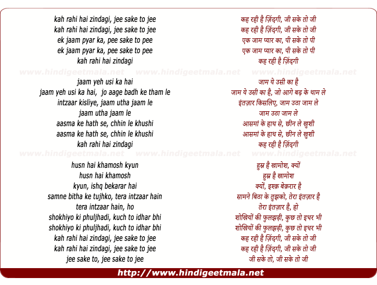 lyrics of song Kah Rahee Hai Jindagee, Jee Sake Toh Jee