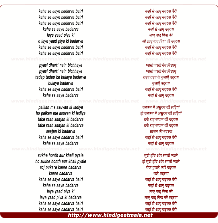 lyrics of song Kaha Se Aaye Badarva, Bairee