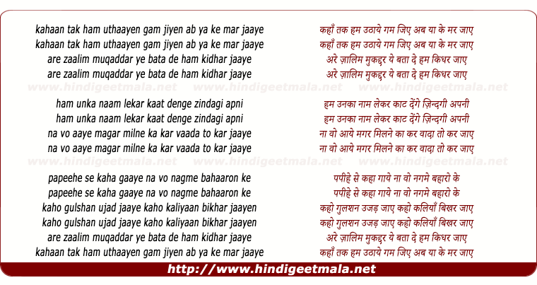 lyrics of song Kaha Tak Ham Uthaaye Gham