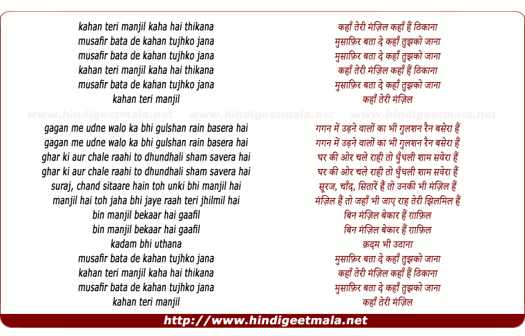 lyrics of song Kaha Teree Manjil, Kaha Hai Thikaana