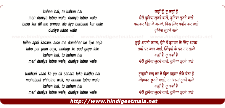 lyrics of song Kahaan Hai, Too Kahaan Hai