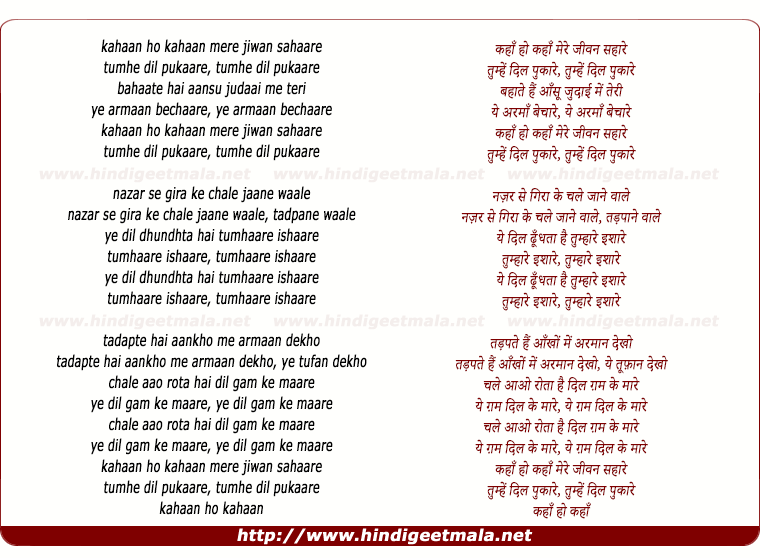 lyrics of song Kaha Ho Kaha Mere Jiwan Sahaare