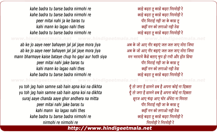 lyrics of song Kahe Badra Too Barse