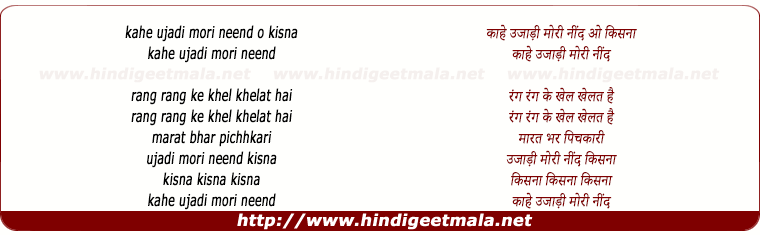 lyrics of song Kahe Ujadee Moree Nind O Kisna