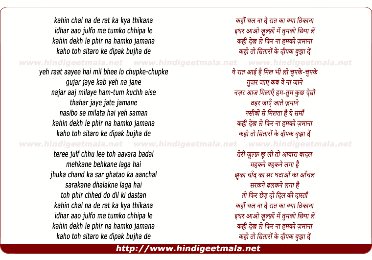 lyrics of song Kahi Chal Na De Raat Ka Kya Thikana